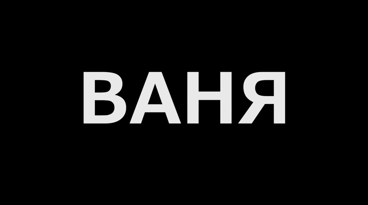 Кинолагерь Ваня